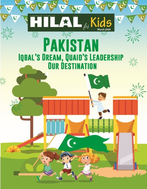 Hilal for Kids Eng March 2020